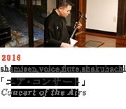 アートプロジェクト2016